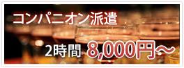 コンパニオン派遣2時間8000円~